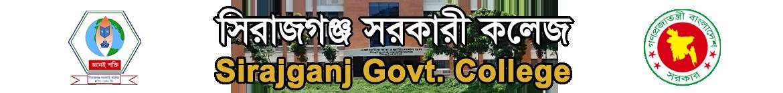 সিরাজগঞ্জ সরকারী কলেজ Logo